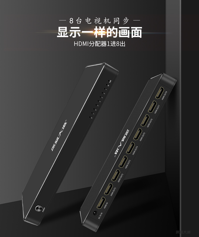 HDMI分离器
